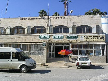 Gutnick Center Hebron